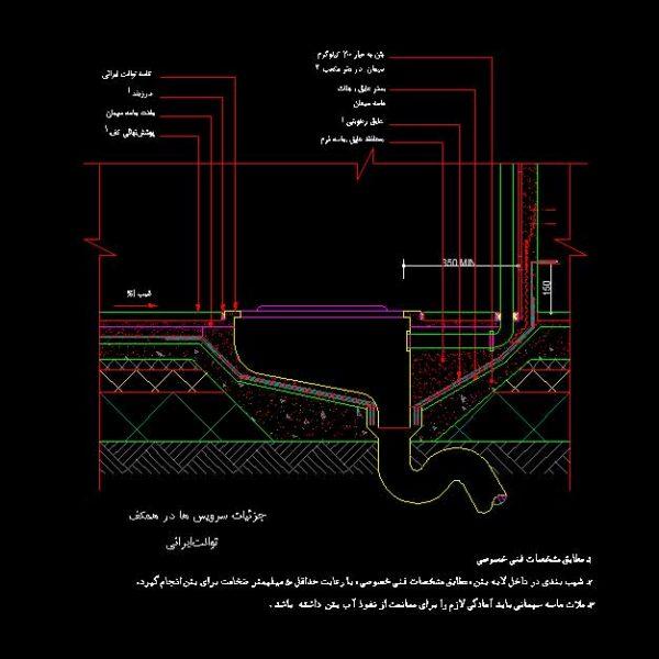 جزییات اجرایی و عایقکاری توالت ایرانی