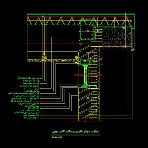 [www.IranDWG.com] - جزییات اجرایی سقف کاذب چوبی