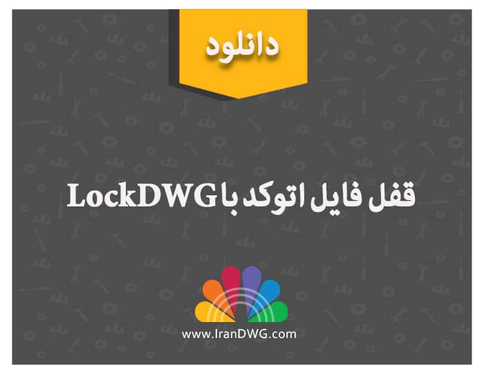 LockDWG Software