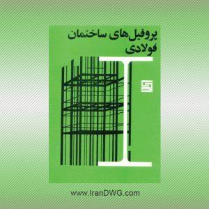 Eshtayle - www.IranDWG.com