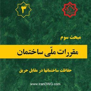 Mabhas 3 - www.IranDWG.com