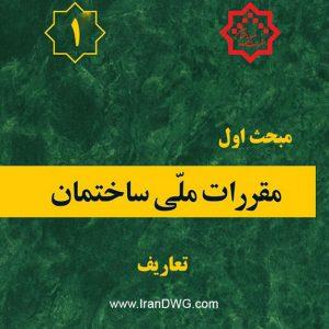 Mabhas 1 - www.IranDWG.com