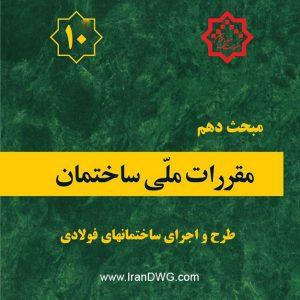 Mabhas 10 - www.IranDWG.com