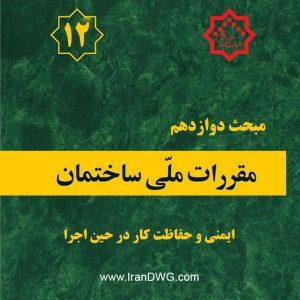 Mabhas 12 - www.IranDWG.com