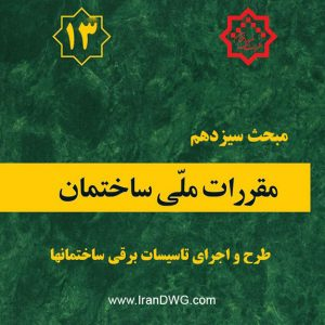 Mabhas 13 - www.IranDWG.com