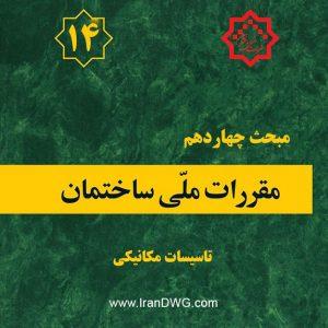 Mabhas 14 - www.IranDWG.com