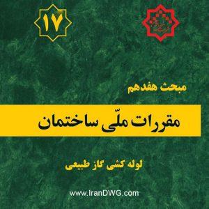 Mabhas 17 - www.IranDWG.com