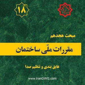 Mabhas 18 - www.IranDWG.com