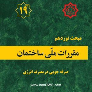 Mabhas 19 - www.IranDWG.com