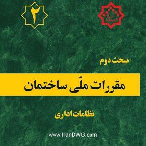 Mabhas 2 - www.IranDWG.com