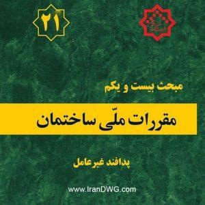 Mabhas 21 - www.IranDWG.com