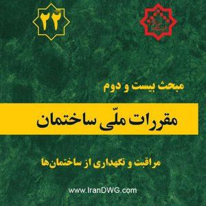 Mabhas 22 - www.IranDWG.com