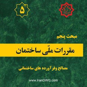 Mabhas 5 - www.IranDWG.com.jpg