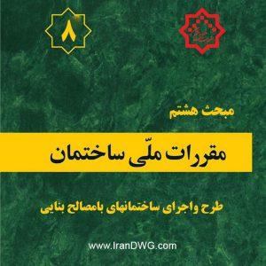 Mabhas 8 - www.IranDWG.com