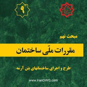 Mabhas 9 - www.IranDWG.com
