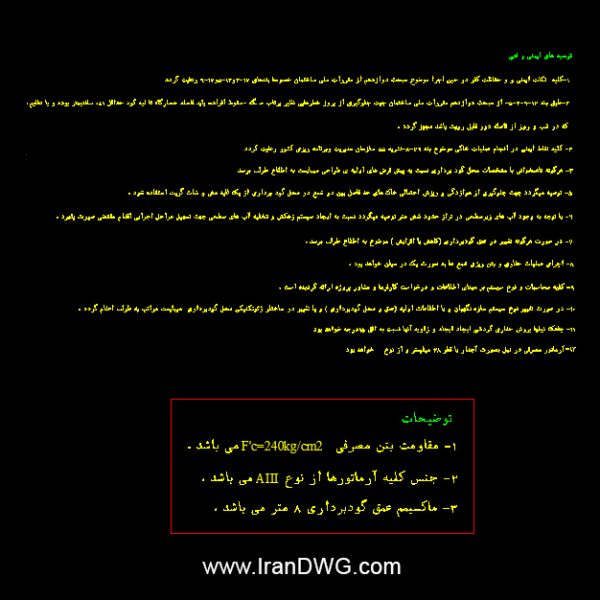 Nailing Autocad Detail - www.IranDWG.com