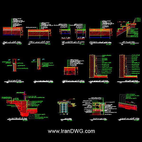 مجموعه جزییات اجرایی فاز 2 معماری