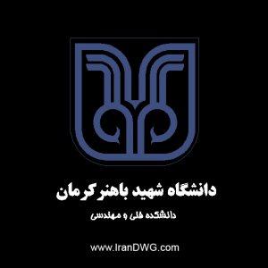 بلاک لوگوی دانشگاه باهنر کرمان