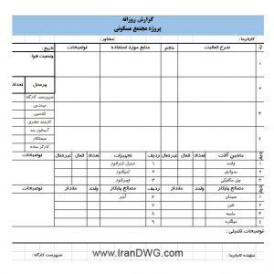 فایل اکسل گزارش روزانه کارگاه