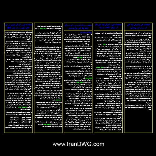 توضیحات اجرایی تاسیسات مکانیکی