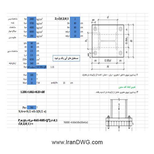 فایل اکسل طراحی صفحه ستون به روش LRFD