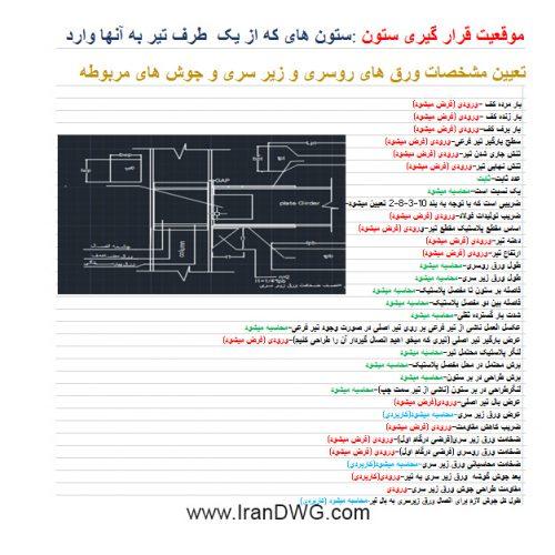 فایل اکسل طراحی اتصال گیردار به روش LRFD