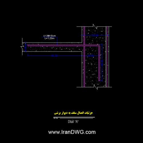 جزییات اجرایی اتصال سقف کرمیت به دیوار برشی