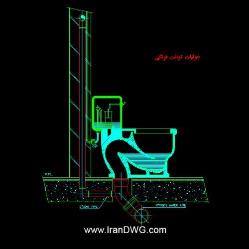 جزییات اجرایی تاسیسات توالت فرنگی شماره 2