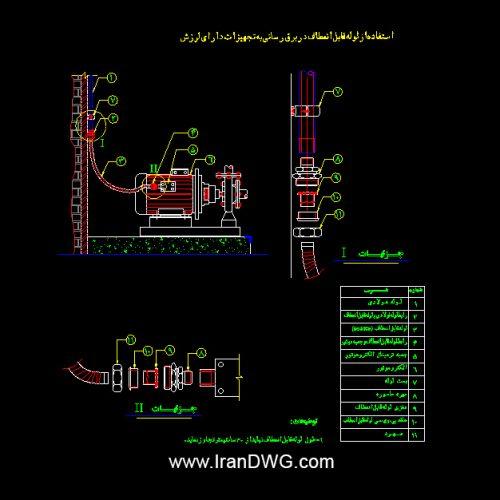 جزییات اجرایی اتوکد برق رسانی به تجهیزات لرزان