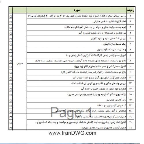 فایل اکسل چک لیست نظارت جامع ساختمان