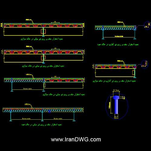 جزییات اجرایی اتوکد سقف متال دک به همراه دیتیل های اجرایی
