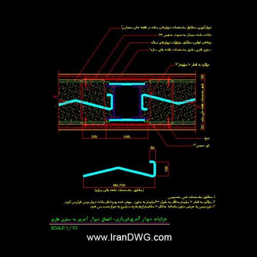 جزییات اجرایی اتوکد اتصال دیوار به ستون