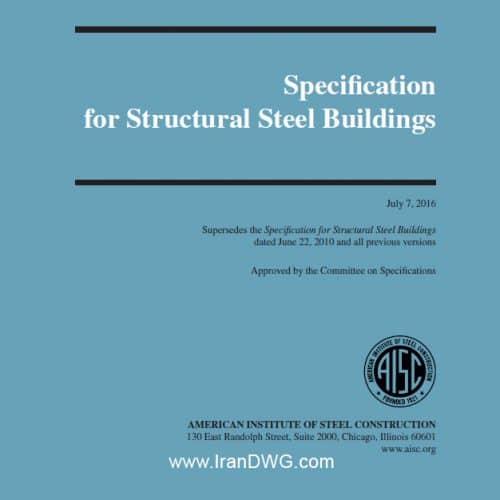 آیین نامه فولاد آمریکا AISC 360-16 | ویرایش 2016
