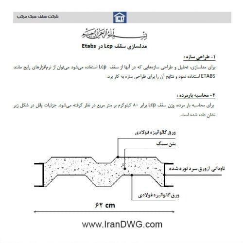 آموزش طراحی سقف LCP در نرم افزار ایتبس به همراه دیتیل های اجرایی و بارگذاری