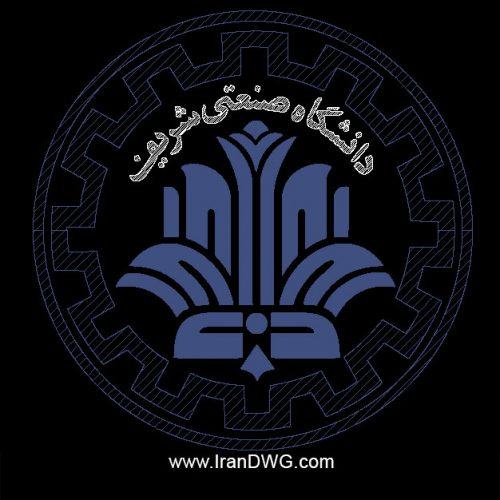 بلاک اتوکد لوگوی دانشگاه صنعتی شریف