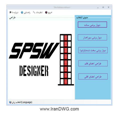 نرم افزار ساده و کاربردی ایرانی طراحی و محاسبهطراحی دیوار برشی فولادی