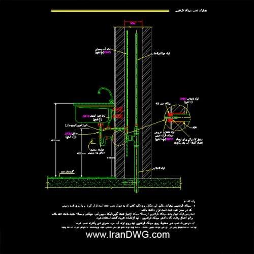 جزییات اجرایی اتوکد نصب سینک ظرفشویی به همراه دیتیل ها و توضیحات اجرایی