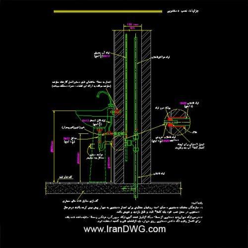 جزییات اجرایی اتوکد نصب دستشویی به همراه دیتیل ها و توضیحات اجرایی