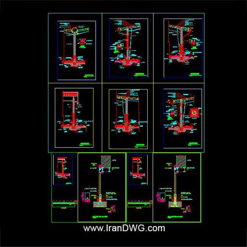 مجموعه جامع جزییات اجرایی اتوکد معماری سوله شامل : جزییات اجرایی اتوکد کفسازی سوله ودیوارهای پیرامونی سوله وسقف سوله و درب سوله و ... به همراه والسکشن های جامع سوله