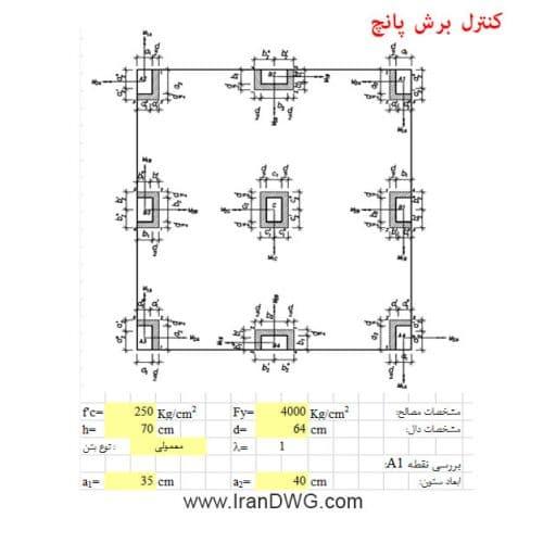 فایل اکسل کنترل پانچ دال بتنی ارایه شده توسط سازمان نظام مهندسی تهران