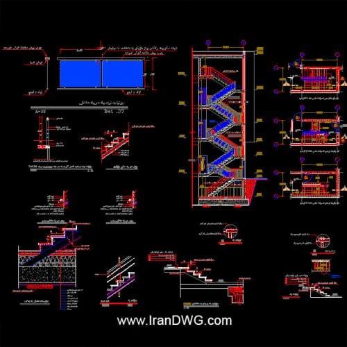 جزییات اجرایی اتوکد نرده شیشه ای و پله فاز 2 به همراه دیتیل های اجرایی اتصال سنگ ، اتصال نرده و ...