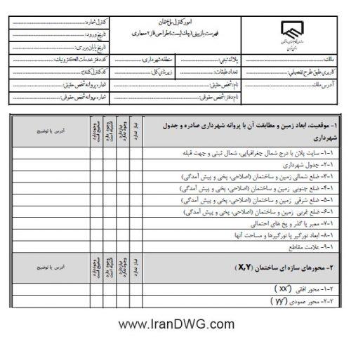چک لیست کنترل طراحی معماری سازمان نظام مهندسی استان تهران