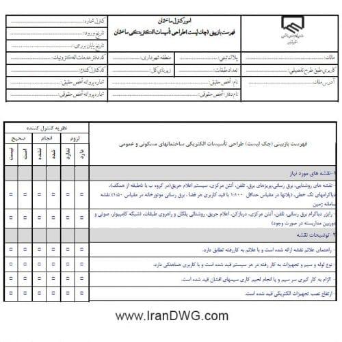 چک لیست کنترل طراحی تاسیسات برقی سازمان نظام مهندسی استان تهران