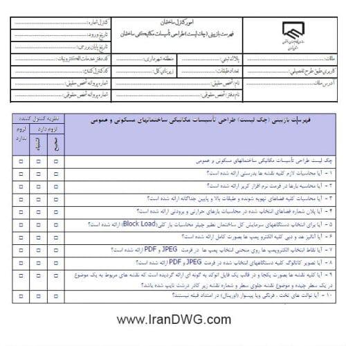چک لیست کنترل طراحی تاسیسات مکانیکی سازمان نظام مهندسی استان تهران