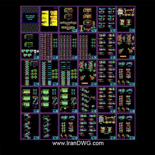 آلبوم جامع نقشه های اجرایی سازه پیچی فولادی برج 11 طبقه شامل : کلیه نقشه های اجرایی سازه برج 11 طبقه فولادی باسیتم قاب خمشی + بادبند کلیه جزییات اجرایی و دیتیل های سازه فولادی پیچیباسیتم قاب خمشی + بادبند جزییات اجرایی و دیتیل انواع اتصالات مفصلی پیچی در تمامی سایز تیر ها جزییات اجرایی و دیتیل انواع اتصالات گیردار پیچی در تمامی سایز تیر ها جزییات اجرایی و دیتیل انواع مهاربند ضربدری ، قطری و ... پیچی جزییات اجرایی و دیتیل فونداسیون ، شمع ، دیوار حایل ، چاله آسانسور ، صفحه ستون و ... جزییات اجرایی و دیتیل سقف و پله کامپوزیت ، دیوار های تری دی پنل غیر باربرو ... به همراه توضیحات اجرایی و ساخت برای پیمانکاران تهیه شده توسط شرکت مهندسین مشاور