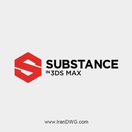 پلاگین سابستنس | Substance Plugin برای نرم افزار تری دی مکس
