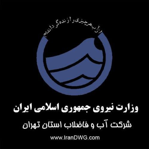 بلاک لوگوی اتوکد شرکت آب و فاضلاب ایران