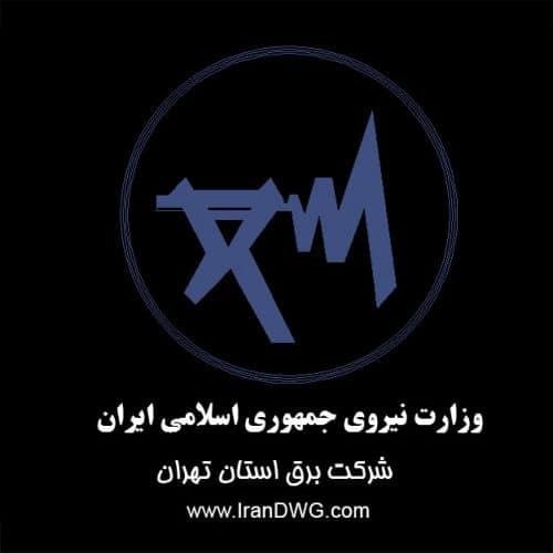 بلاک لوگوی اتوکد شرکت برق ایران