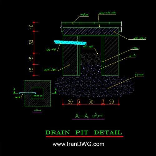 جزییات اجرایی چاه درین برای تاسیسات مکانیکی