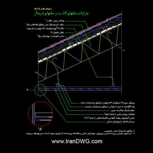 جزییات اجرایی اتوکد سقف کاذب در سقف های شیب دار با پوشش فلزی ( دامپا )